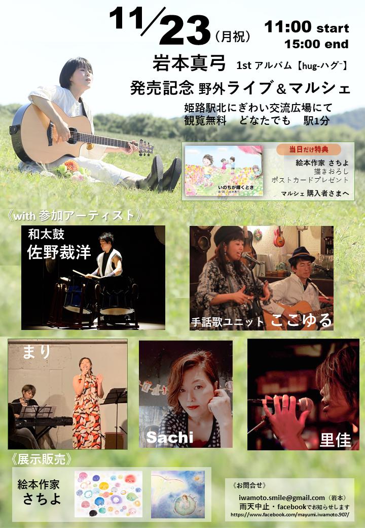 【岩本真弓CD発売記念】野外ライブ&マルシェ
